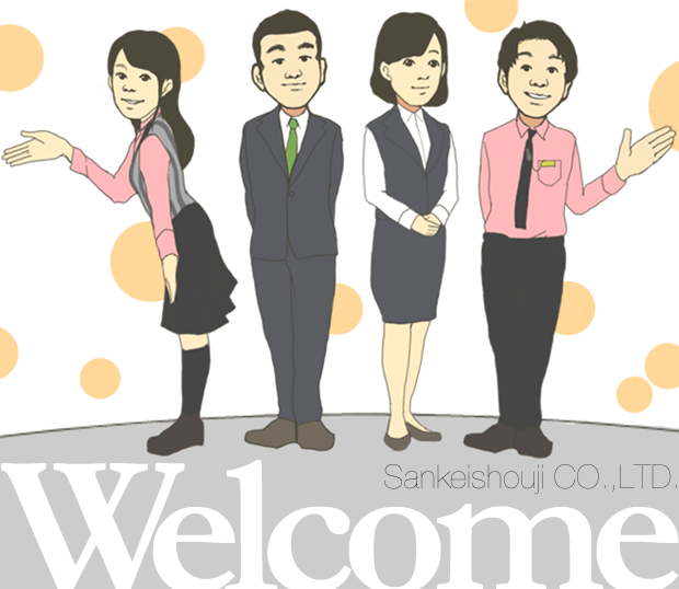 採用情報 Welcome SANKEISHOUJI CO.,LTD.