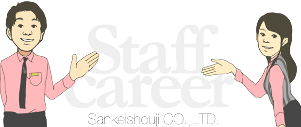 産経キャリア Staff career SANKEISHOUJI CO.,LTD.