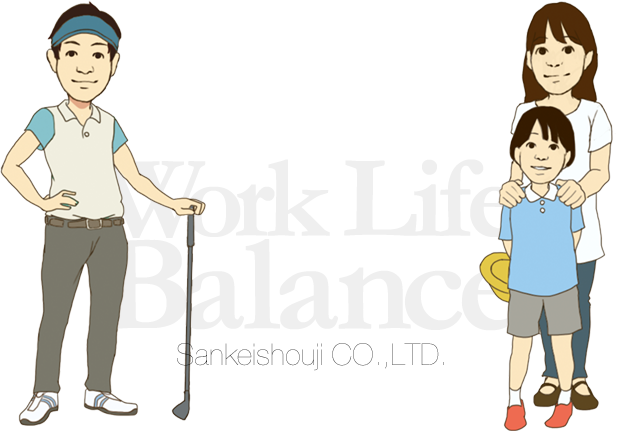 ワークライフバランス Work Life Balance SANKEISHOUJI CO.,LTD.