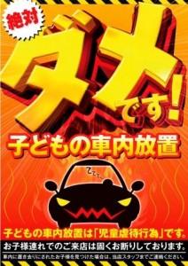 (JPG)【店内ポスター用素材】車内放置禁止_6